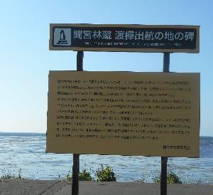 北海道旅行 稚内~札幌、函館 その2