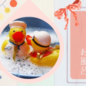 【今週のお題】『るきさん』とお風呂 【読書感想】