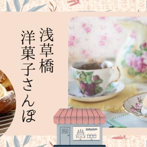 【浅草橋】営業は週に2日のみ 洋菓子店「ル・グッテ」に行ってきた!