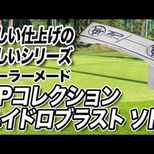 Pコレクション ハイドロブラスト パター|試打・評価・口コミ|スポナビゴルフ