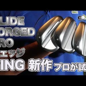 GLIDE FORGED PRO ウェッジ|試打・評価・口コミ|毎日みるとゴルフに効く!ゴルフサプリチャンネル