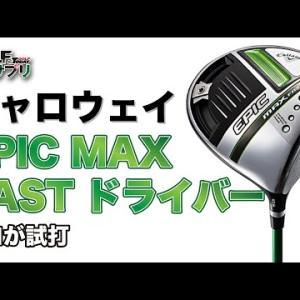 EPIC MAX FASTドライバー|試打・評価・口コミ|毎日みるとゴルフに効く!ゴルフサプリチャンネル