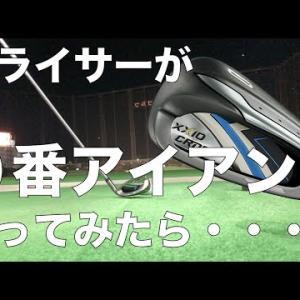 XXIO CROSSアイアン 0番|試打・評価・口コミ|Pika golf