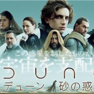 【砂の惑星DUNE】(2021年公開)を観ました。