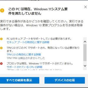 Windows11 10月5日に提供開始。新たな2025問題が発生?