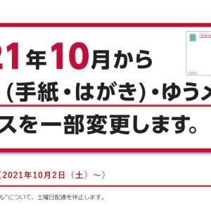 ケアマネと郵便(10月からの配達日変更)