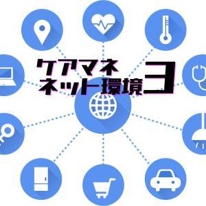 ケアマネのIT通信事情(インターネット事情)3