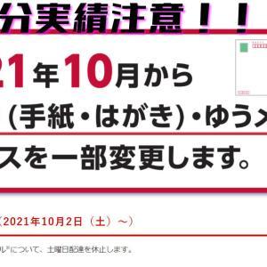 郵便配達の変更について(10月からの配達日変更、12月分事例)