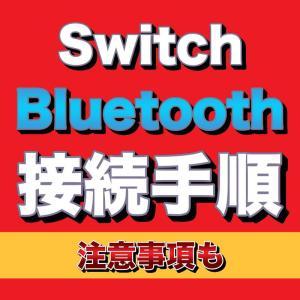 SwitchがBluetoothオーディオ接続可能に!接続手順や注意事項など。