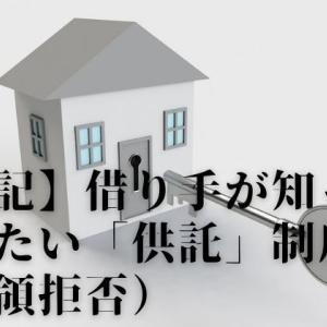 【雑記】借り手が知っておきたい「供託」制度(受領拒否)