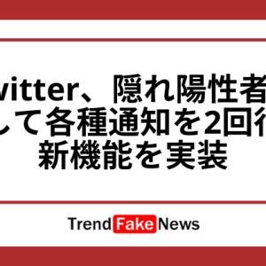Twitter、隠れ陽性者に対して各種通知を2回行う新機能を実装