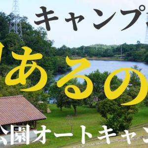【素敵な山と湖】菰沢(こもさわ)公園オートキャンプ場に初上陸