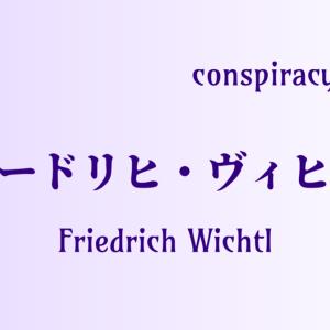 フリードリヒ・ヴィヒトルの『フリーメイソンと世界革命』
