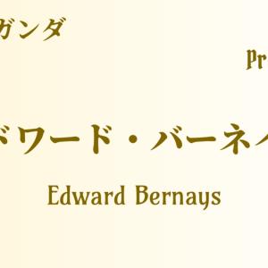 エドワード・バーネイズと『プロパガンダ』