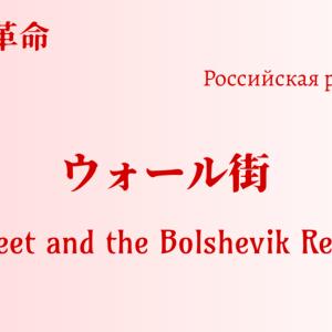 ウォール街とボルシェヴィキ革命①