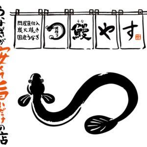 名古屋「鰻やす 栄3丁目」の店舗情報と口コミ評判