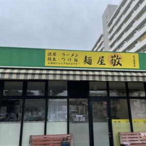 萩山「麺屋 敬タカシ」店舗情報と口コミ評判