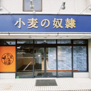 「小麦の奴隷 福井森田店」の店舗情報と口コミ評判