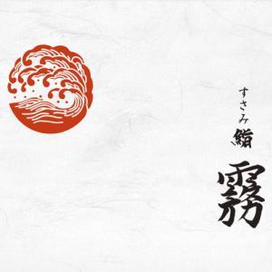 和歌山「すさみ鮨 霧」の店舗情報と口コミ評判