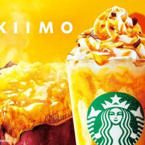 スタバ新作「焼き芋フラペチーノ」 味の口コミ評判と価格・カロリー
