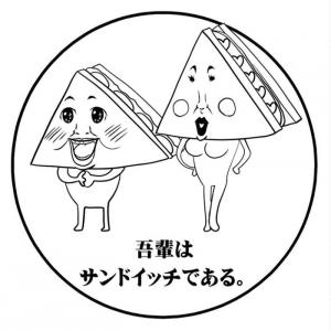 石部「吾輩はサンドイッチである。」の店舗情報と口コミ評判