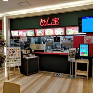 「ラーメン めん宝 イオン松江ショッピングセンター店」の店舗情報と口コミ評判