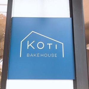鳥取「BAKEHOUSE KOTI ベイクハウスコチ」の店舗情報と口コミ評判