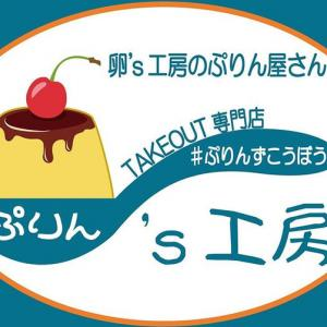 北九州「卵's工房のぷりん屋さん ぷりん's工房」の店舗情報と口コミ評判