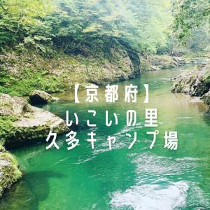 関西でキャンプ。京都府左京区にある『いこいの里・久多キャンプ場』レビュー♪