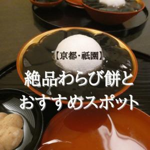 【京都祇園】絶品わらび餅とおすすめスポット!