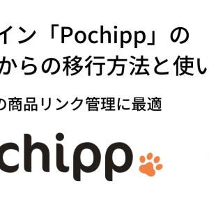 【SWELL】プラグイン「Pochipp」のRinkerからの移行方法と使い方