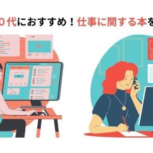 20代・30代におすすめ!仕事に関する本を5冊紹介!【仕事の見直しに】