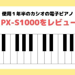 使用1年半のカシオの電子ピアノPrivia PX-S1000をレビュー・評価