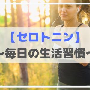 セロトニン分泌を促進させる3つの生活習慣