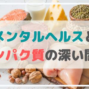 【食育心理学】タンパク質とメンタルヘルスの深い関係