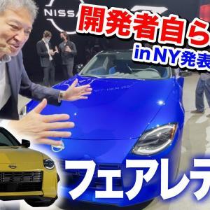 新型フェアレディZの開発担当・田村さんが熱かった!