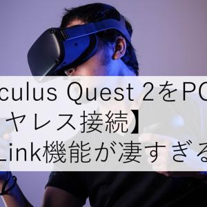 【Oculus Quest 2(オキュラス クエスト 2)をPCにワイヤレス接続】Air Link機能が凄すぎる