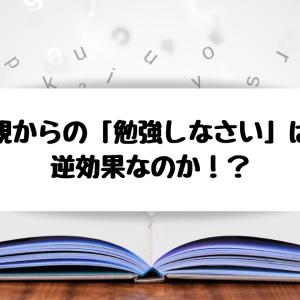 親からの「勉強しなさい」は逆効果!?勉強を楽しめるようになるために