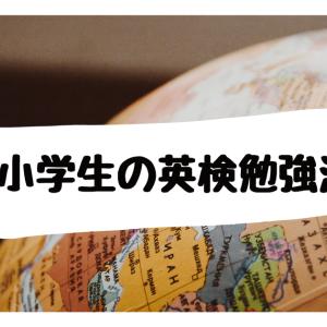 小学生の英検勉強法【英検3級】英検2級は高校受験に有利!?