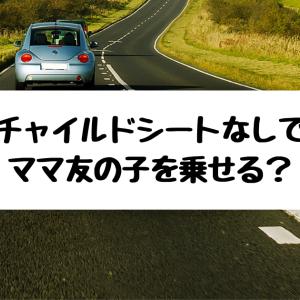 チャイルドシートなしでママ友と子供を車に乗せますか?断る勇気を!