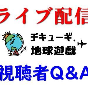チキューギ.ライブ配信「視聴者Q&A」皆様からの質問にお答えします!