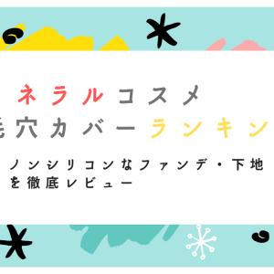 ミネラルコスメ毛穴カバーランキング【ノンシリコンなファンデ・下地を徹底レビュー】