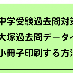 【過去問】四谷大塚の中学入試過去問データベースを小冊子印刷する方法