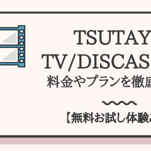【無料お試しあり】TSUTAYA TV/DISCASとは?料金やプランを徹底解説