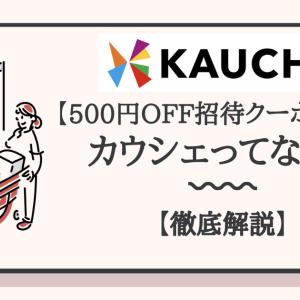 【500円OFF招待クーポンあり】カウシェってなに?【徹底解説】