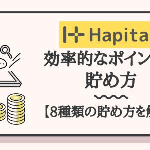 【ハピタス】効率的なポイントの貯め方【9種類の貯め方を解説】