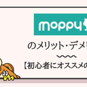 『モッピー』のメリット・デメリット【初心者にオススメの理由】