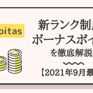 【2021年9月最新】ハピタスの新ランク制度を徹底解説【旧制度との違い】
