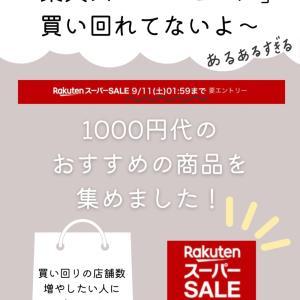 【1000円台】楽天買い物マラソン、楽天スーパーセールでおすすめ7選【楽天マニアが伝授】