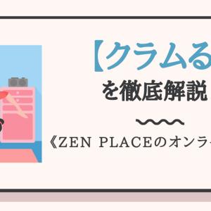 【クラムる】を徹底解説!《zen placeのオンラインヨガ》